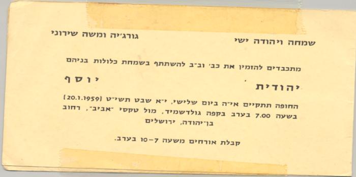 18_Yosef_wedding_invitation1