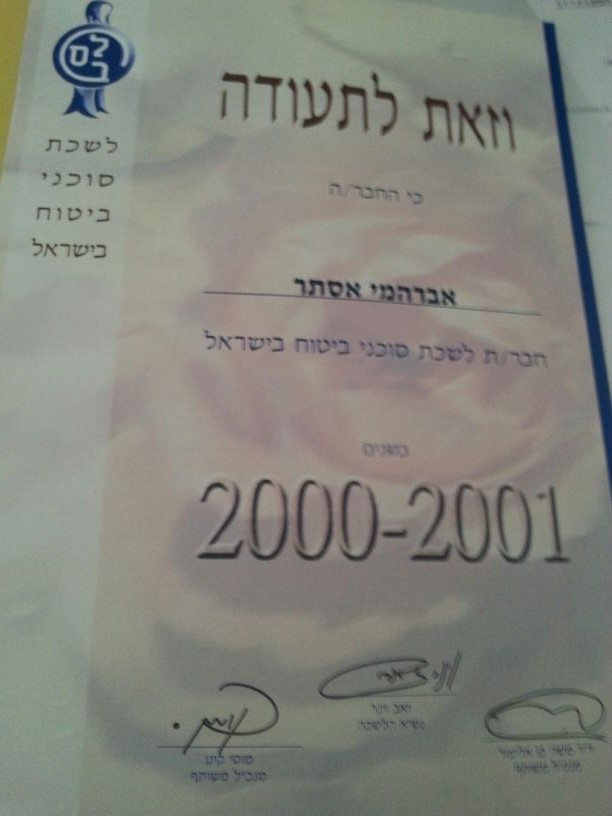 Esther_Cert_Bituach