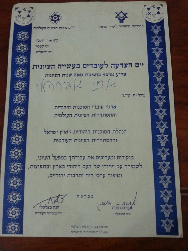 Esther_Cert_Zionist
